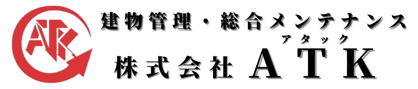 洗い屋あかし 清掃・点検・修繕 株式会社ATK(アタック)